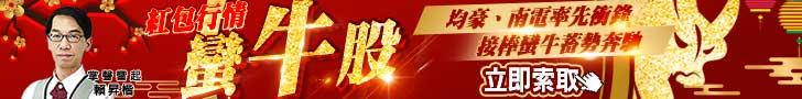 20210113賴昇楷-紅包行情蠻牛股728x90.JPG (圖)