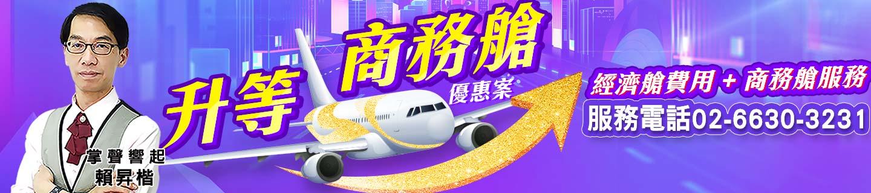 20210408賴昇楷-升等商務艙1440x320