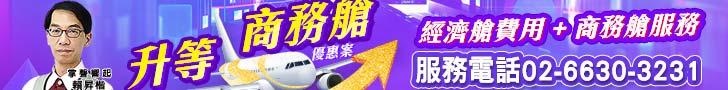 20210408賴昇楷-升等商務艙728x90.JPG (圖)
