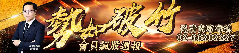20210409劉彥良-勢如破竹1440x320