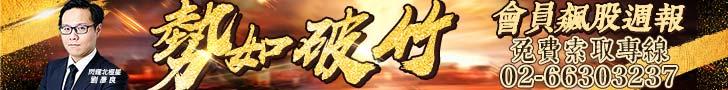 20210409劉彥良-勢如破竹728x90.JPG (圖)