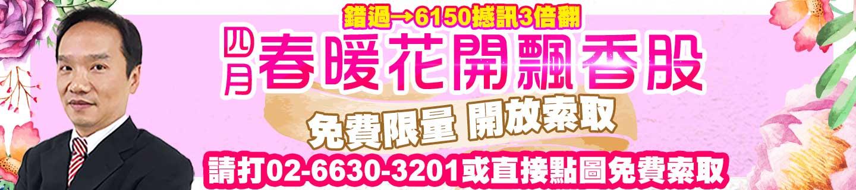 20210414林驛銘-春暖花開飄香股1440x320