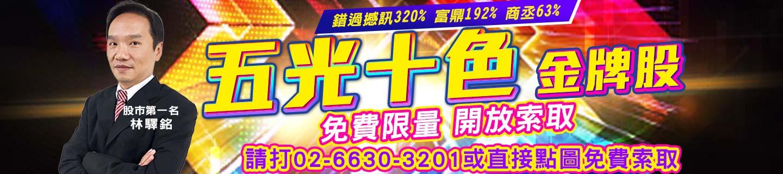 20210429林驛銘-五光十色1440x320