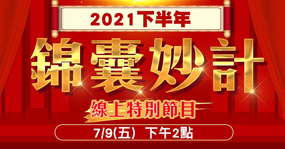 【2021下半年錦囊妙計】線上特別節目