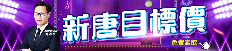 20210721劉彥良-新唐目標價1440x320
