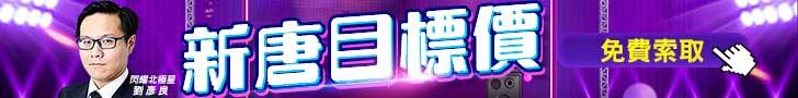20210721劉彥良-新唐目標價728x90.JPG (圖)