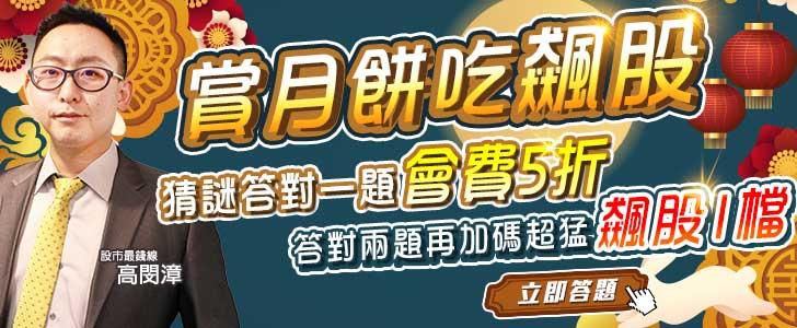 20210916高閔漳-賞月餅吃飆股728x300