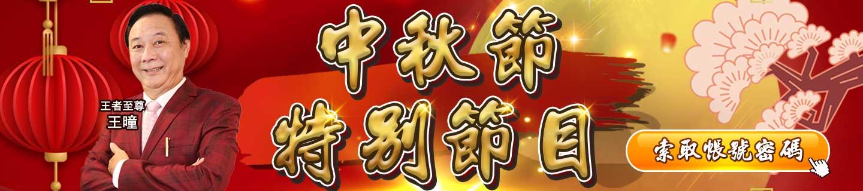 20210917王曈-中秋節特別節目1440x320