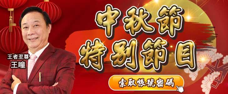 20210917王曈-中秋節特別節目728x300