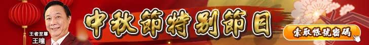 20210917王曈-中秋節特別節目728x90.JPG (圖)