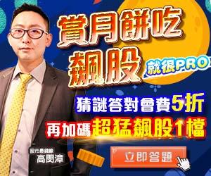 20210923高閔漳-賞月餅吃飆股Pro300x250.jpg (圖)