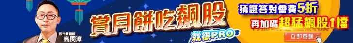 20210923高閔漳-賞月餅吃飆股Pro728x90.jpg (圖)