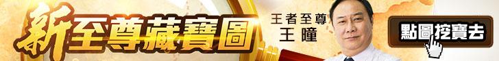2080815-王曈-新至尊藏寶圖720x90.JPG (圖)