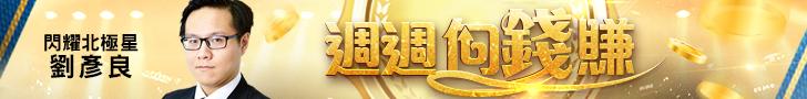 2090321-劉彥良-週週向錢賺728x90.JPG (圖)