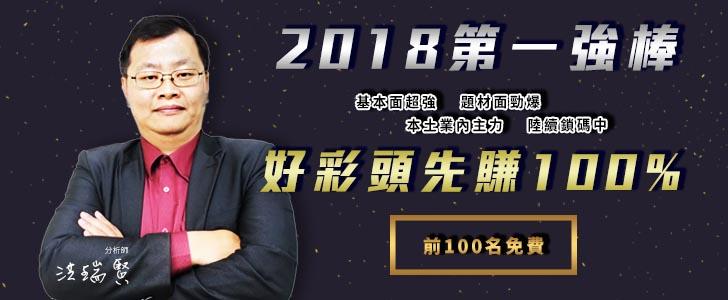 20171229-20180131洪瑞賢強棒活動
