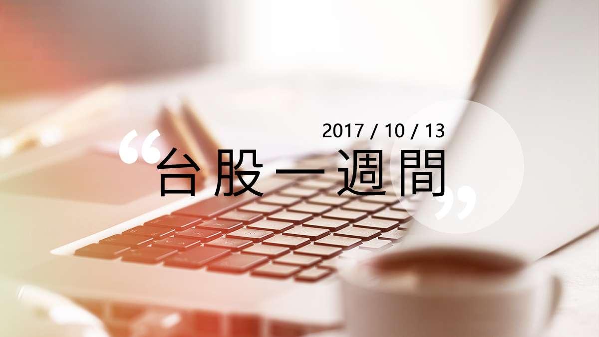 台股一週間(01/23-01/24)