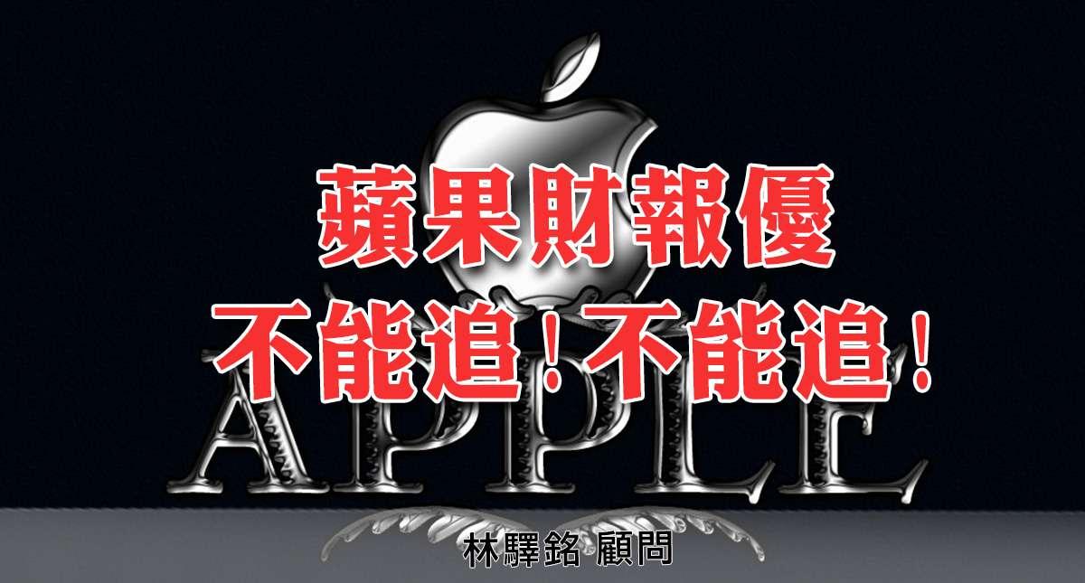 蘋果財報優,不能追!不能追!