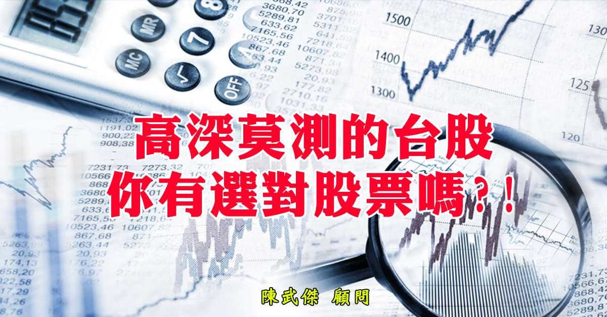高深莫測的台股你有選對股票嗎?!