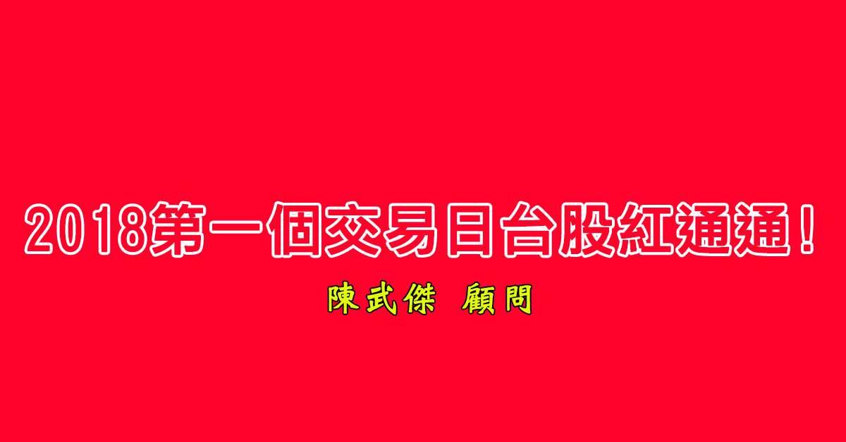 2018第一個交易日台股紅通通!
