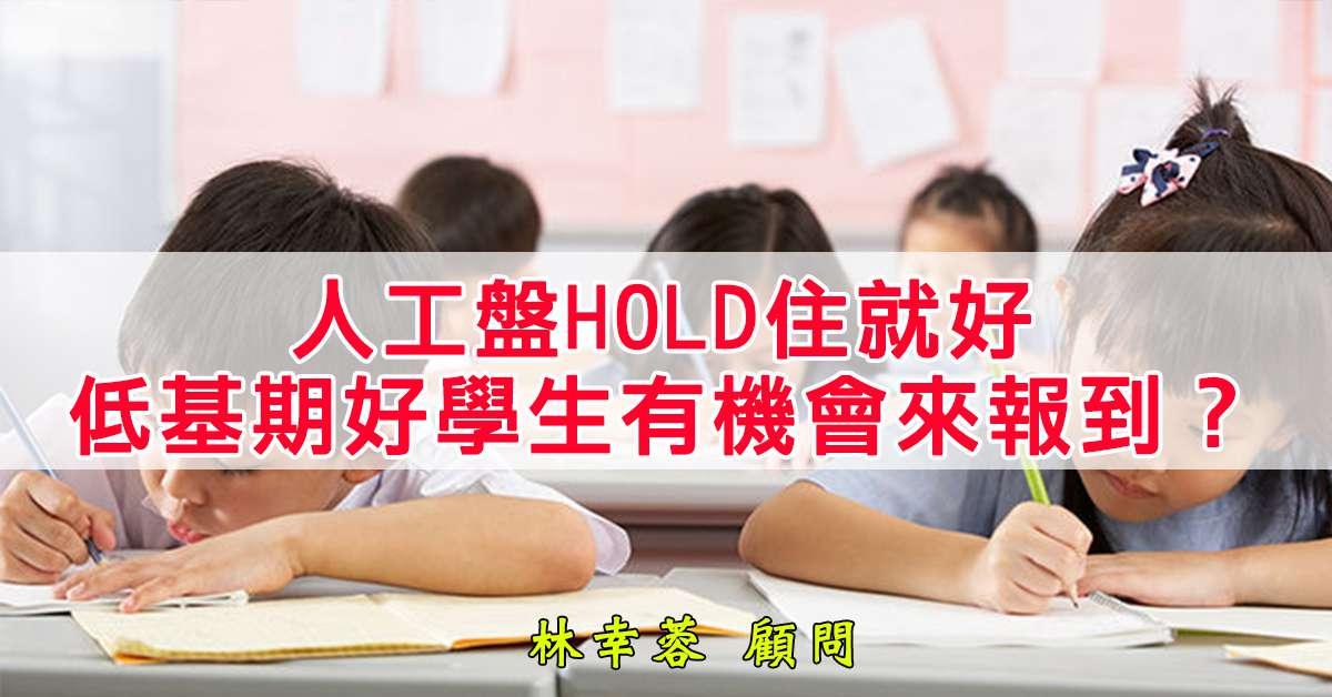 人工盤HOLD住就好,低基期好學生有機會來報到?
