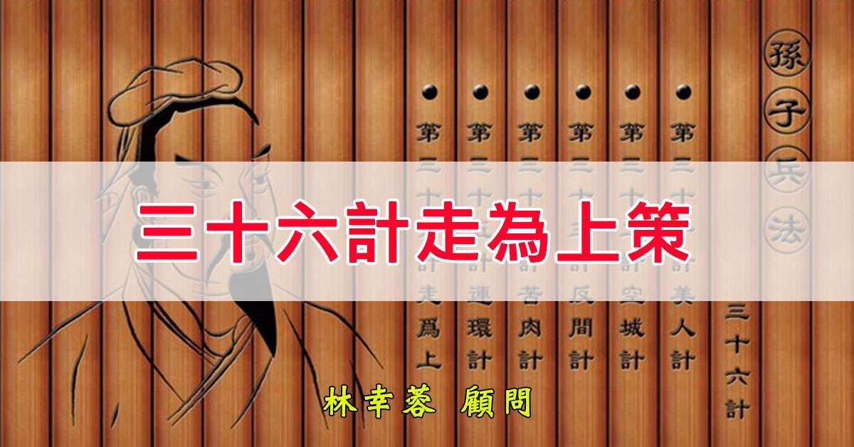 01/10(三)三十六計走為上策