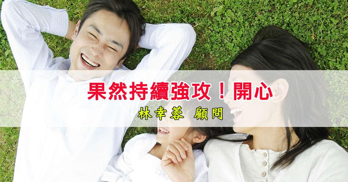 01/15(一)果然持續強攻!開心