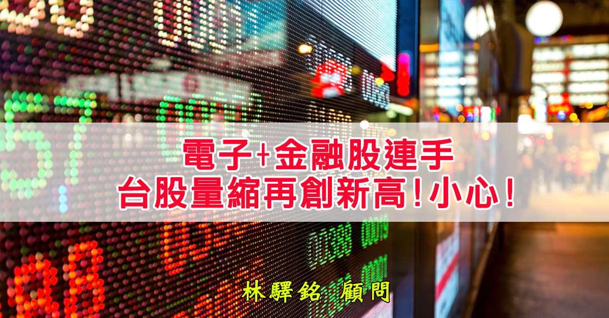 電子+金融股連手,台股量縮再創新高!小心!