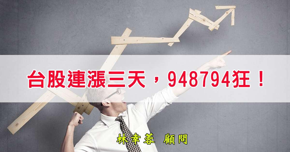 01/16(二)台股連漲三天,948794狂!