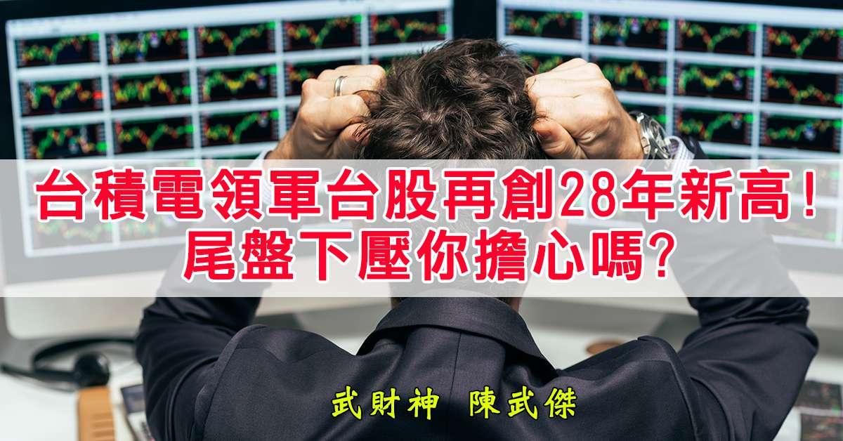 台積電領軍台股再創28年新高!尾盤下壓你擔心嗎? (圖)