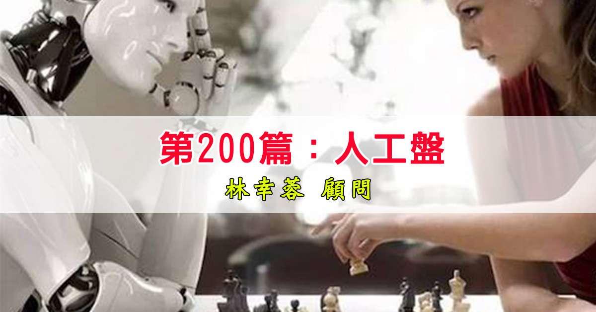01/31(三)第200篇:人工盤
