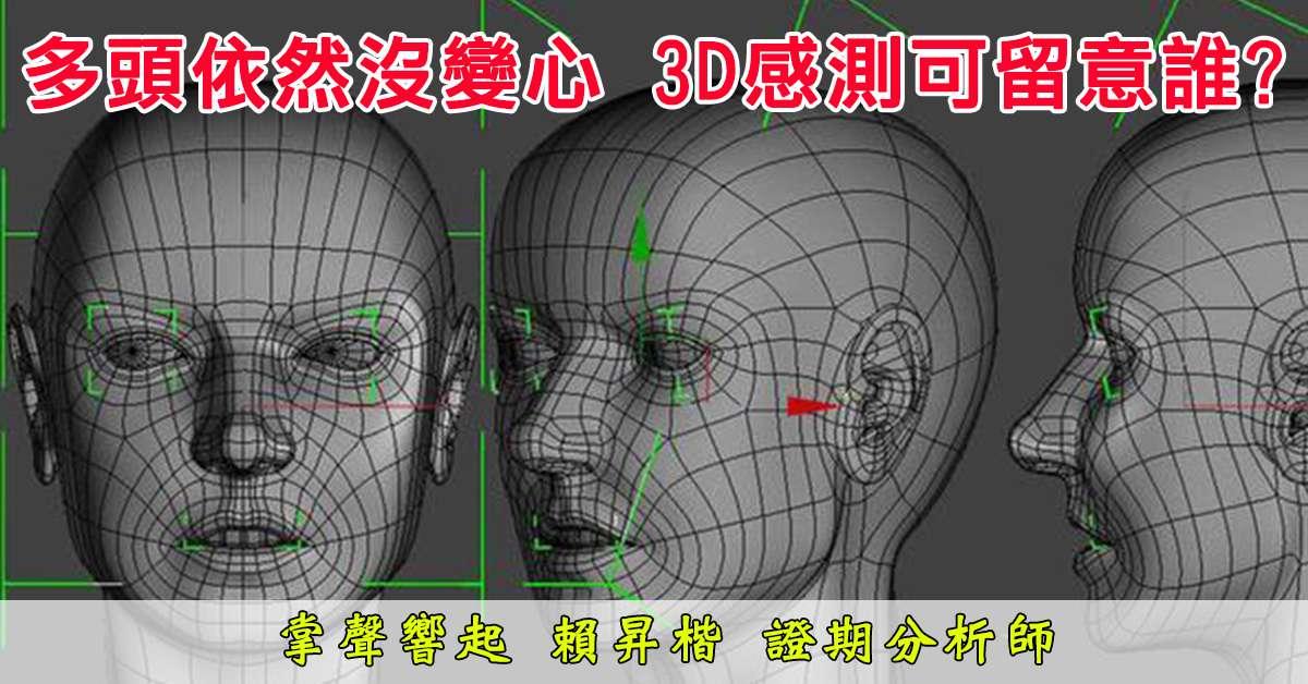 多頭依然沒變心  3D感測可留意誰?