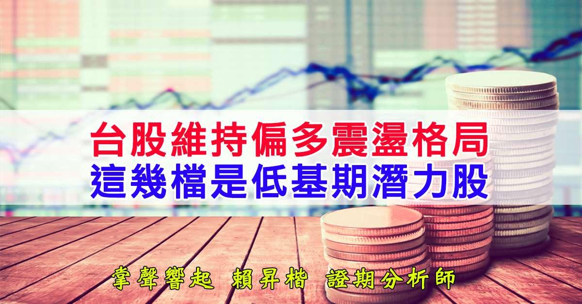 台股維持偏多震盪格局 這幾檔是低基期潛力股