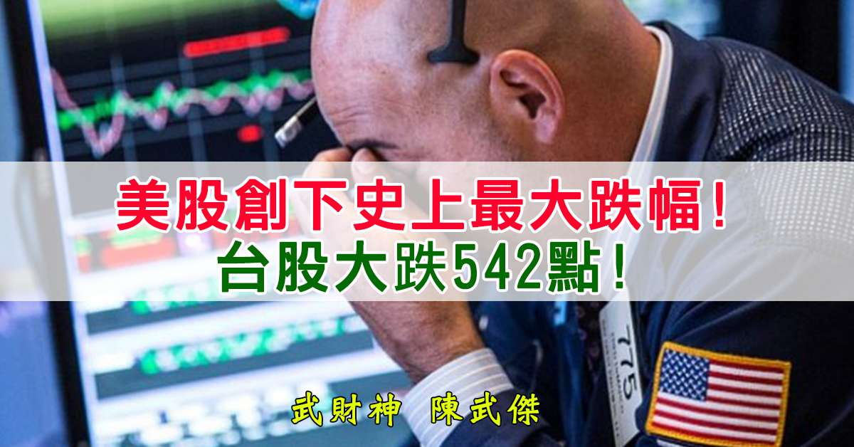美股創下史上最大跌幅!台股大跌542點!