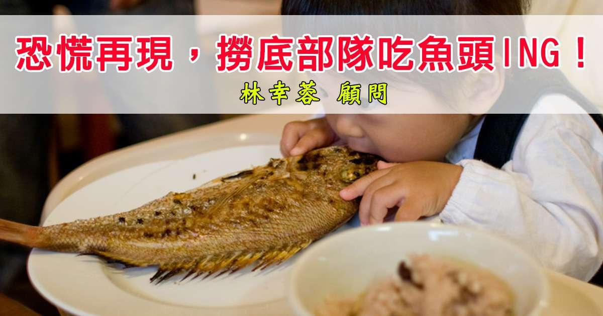 02/09(五)恐慌再現,撈底部隊吃魚頭ING!