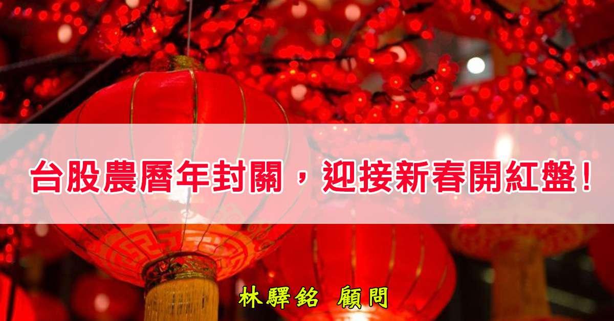 台股農曆年封關,迎接新春開紅盤! (圖)