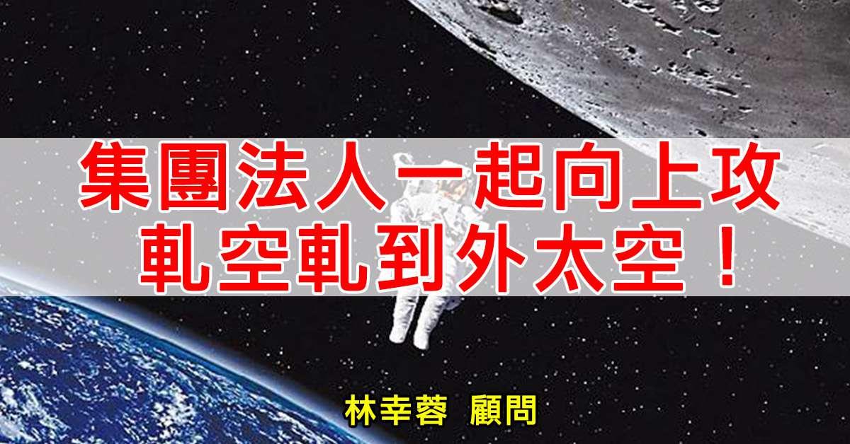 03/13(二)集團法人一起向上攻,軋空軋到外太空!