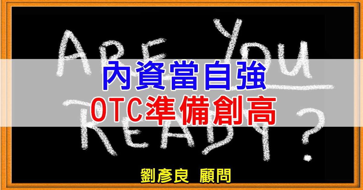 《內資當自強 OTC準備創高》 (圖)
