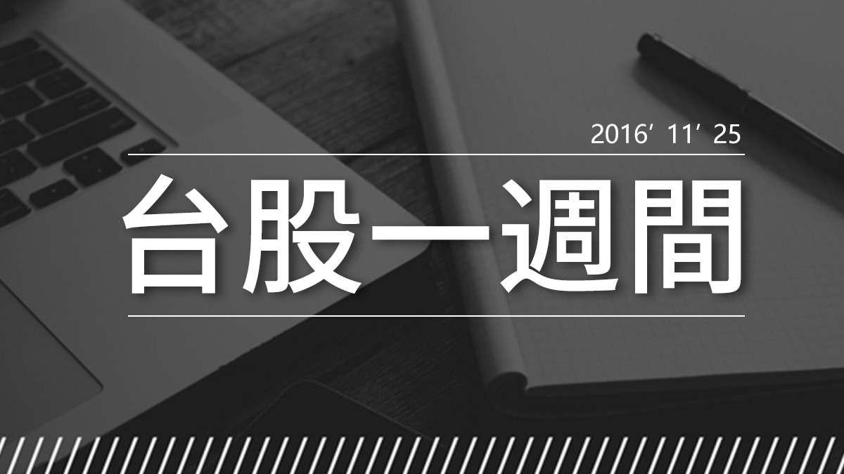 台股一週間(11/28-12/2)
