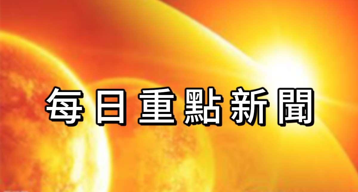 03/13每日重點新聞