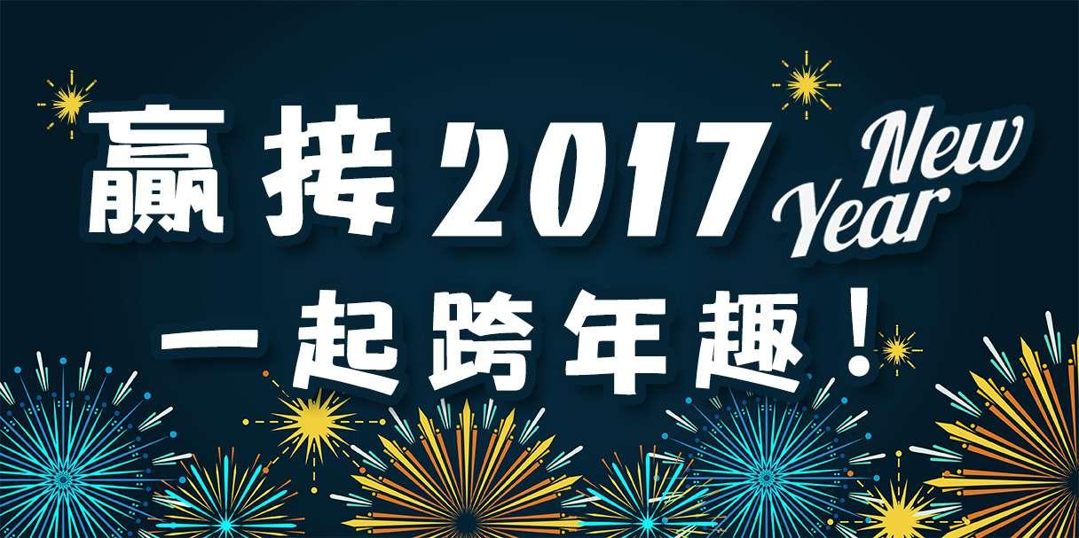 【贏】接2017 一起跨年趣