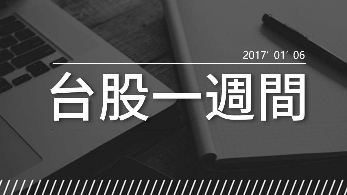 台股一週間(01/09-01/13)
