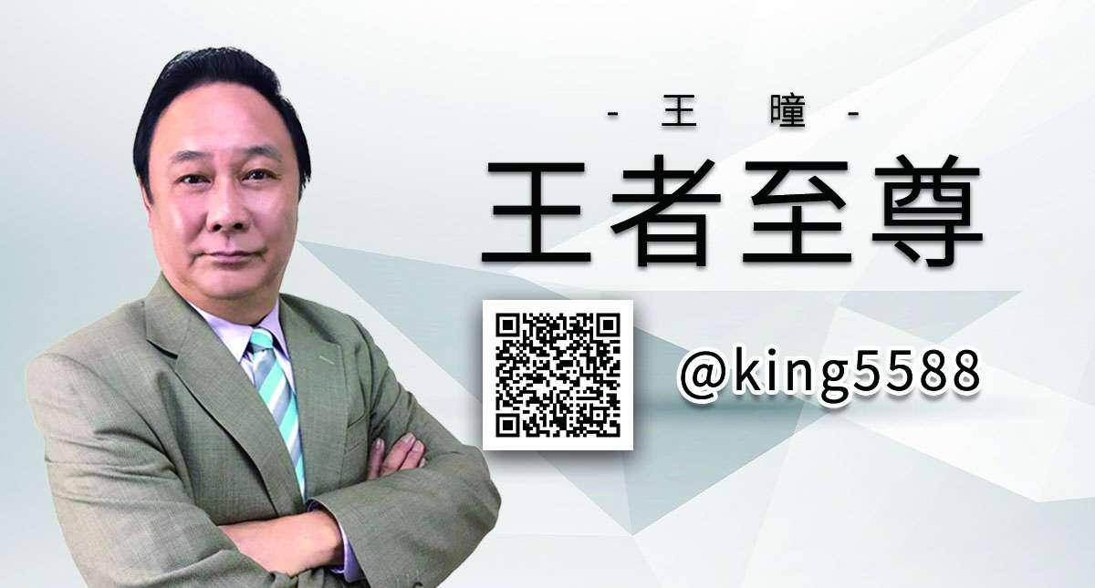 王曈專欄-沒壞的東西 蔡英文何必修理它!