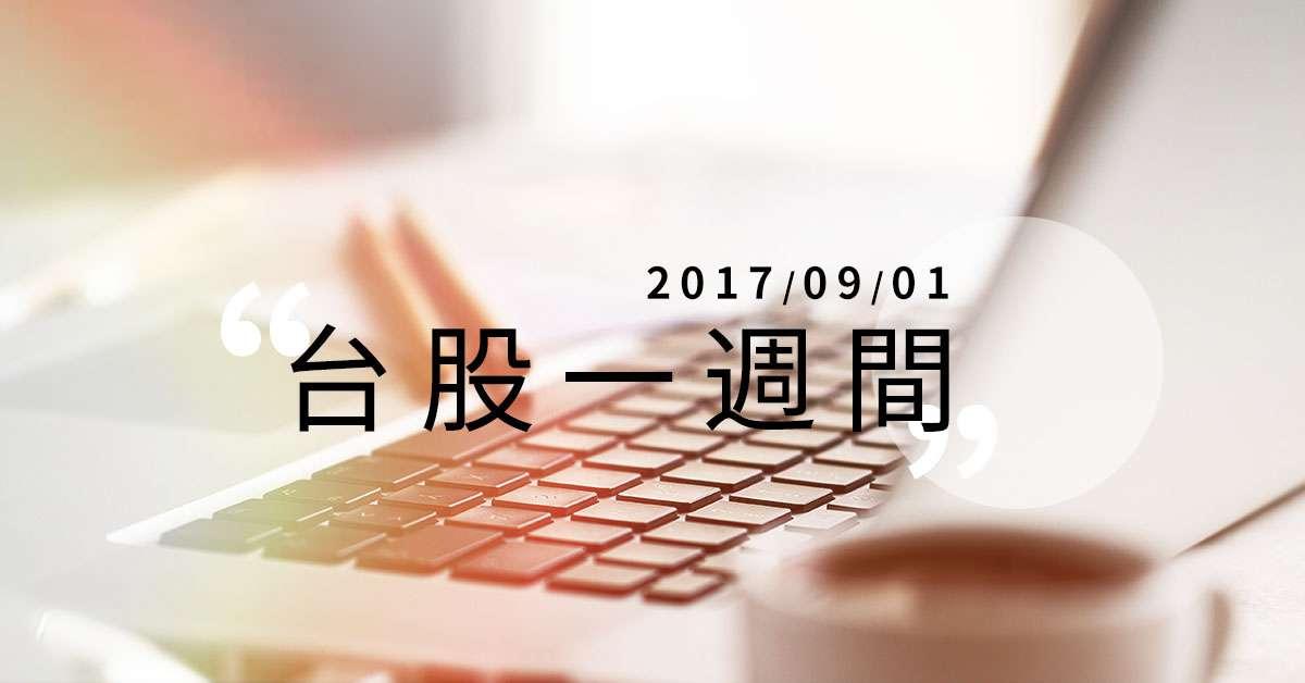 台股一週間(09/04-09/08)