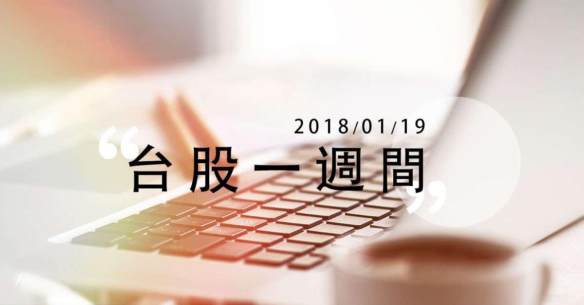 台股一週間(01/22-01/26) (圖)