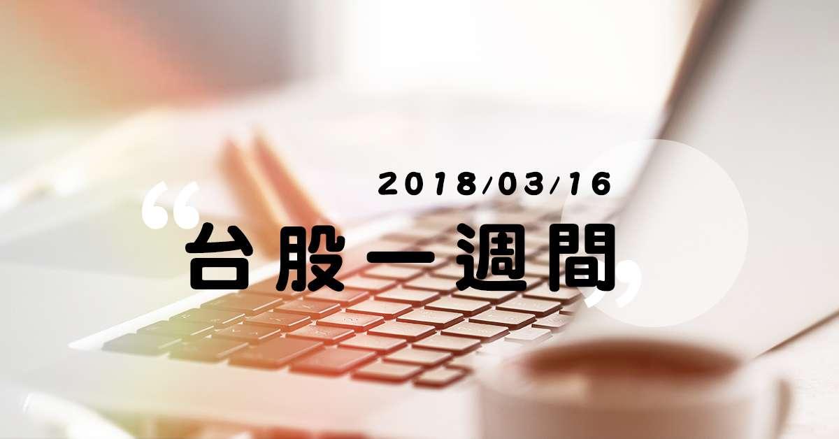 台股一週間(03/19-03/23)