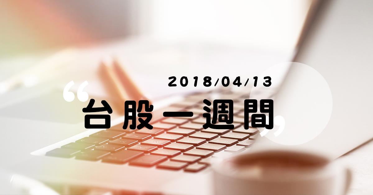 台股一週間(04/16-04/20)