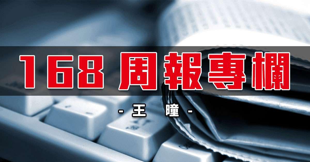 168專欄-國際黑手上兆元 為台股的未來畫線