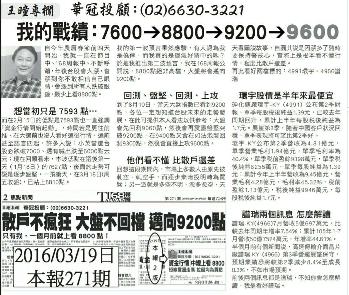 王曈專欄-168周報