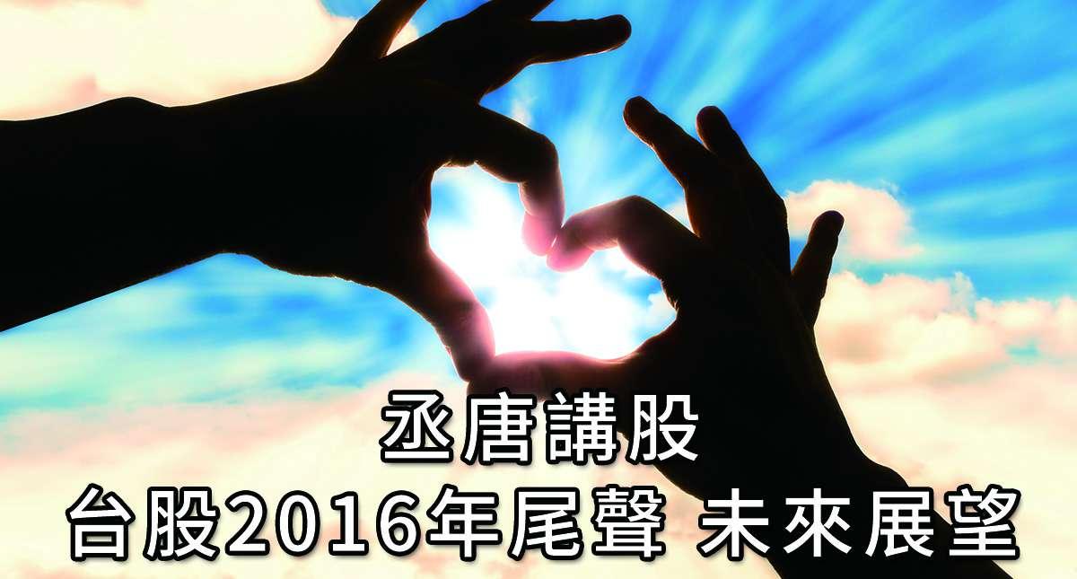 丞唐講股:台股2016年尾聲 未來展望