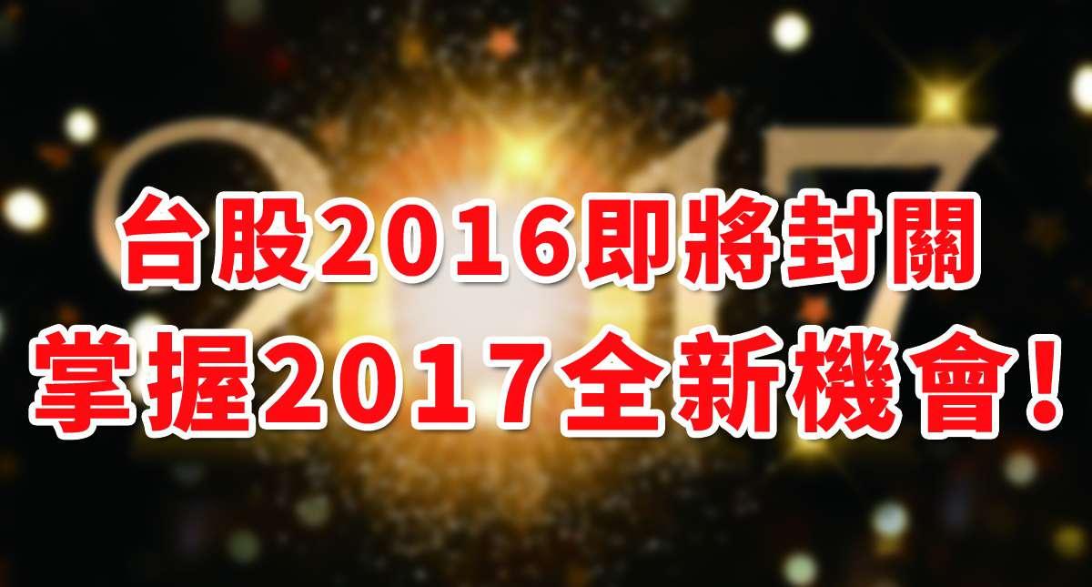 《研究報告》台股2016即將封關,掌握2017全新機會!